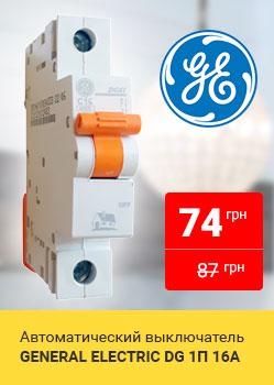 Автоматический выключатель DG 1п 16А General Electric