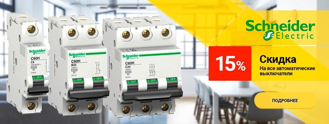 Автоматические выкллючатели Schneider Electric скидка -15%